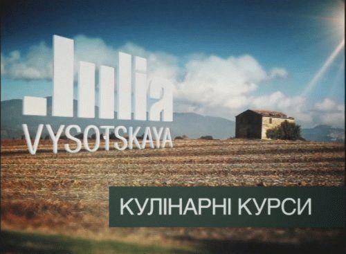 Кулинарные курсы с Юлией Высоцкой: сезон 1, серия 1